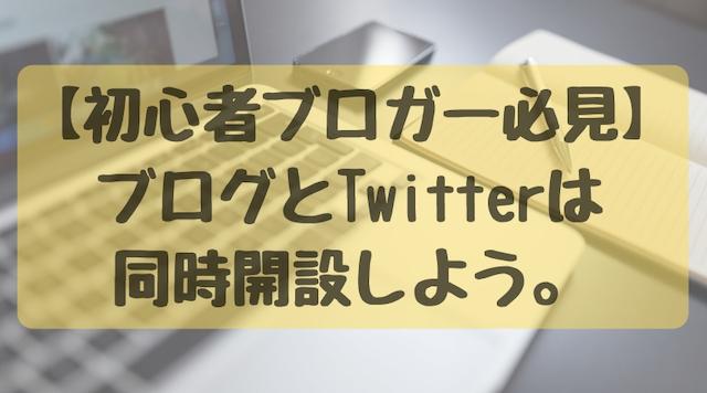 【ブログ初心者向け】ブログとTwitterの同時開設による相乗効果教えます!