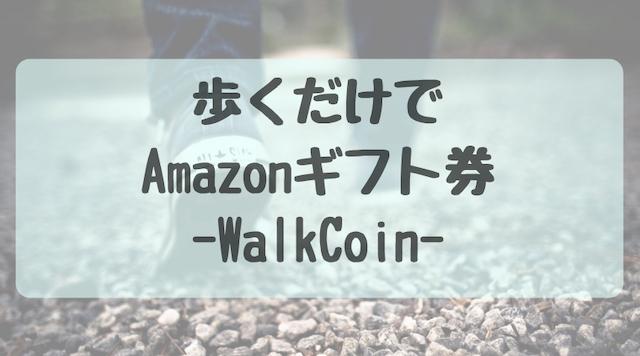 【WalkCoin(アルコイン)】歩くだけでAmazonギフト券がもらえる話題のアプリ!