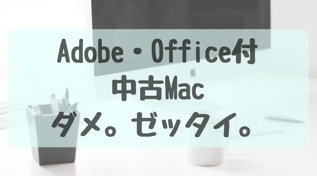 【体験談】Adobe・Office付の中古Macは買わないで!購入即返品した失敗談!
