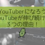 YouTuber(ユーチューバー)になろう!YouTubeがこれからも伸び続ける3つの理由!