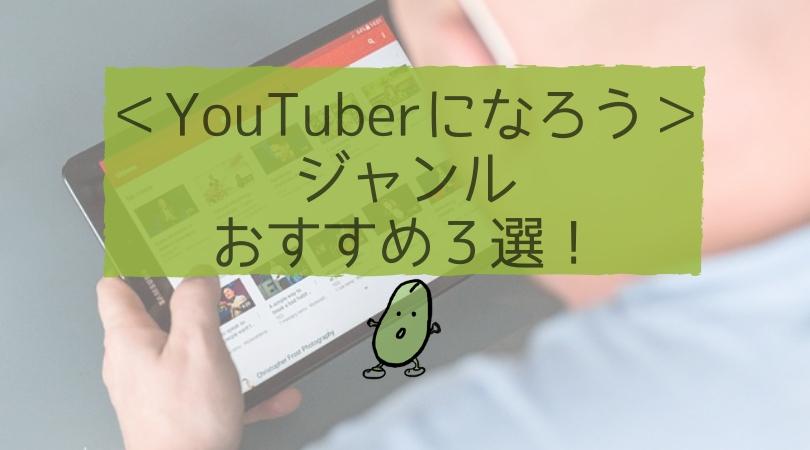 【2019年版】新規YouTuberが今後狙うならこのジャンル!おすすめ3選!