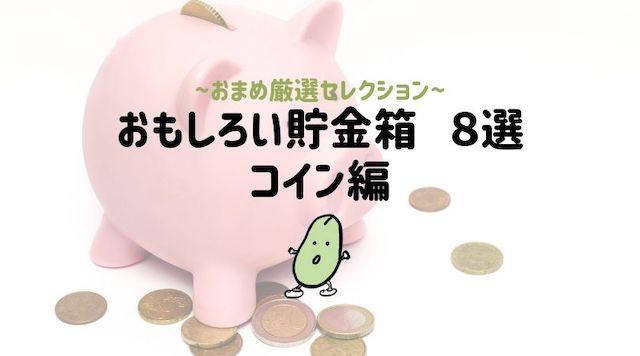おもしろい貯金箱8選!(硬貨編)お金を貯めるコツはユニークな貯金箱!