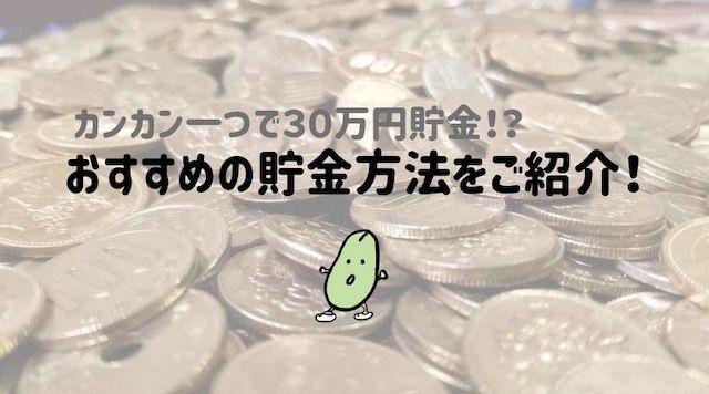 おすすめの小銭貯金の方法をご紹介!この方法で30万円貯金しました!