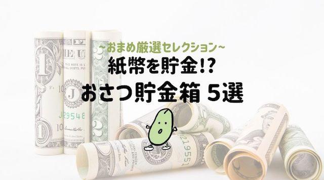 紙幣でお金を貯める珍しい貯金箱5選!お札で貯金生活始めてみませんか?