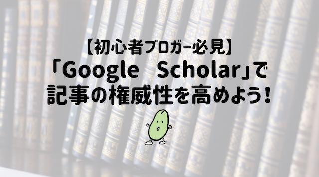 Google Scholar(グーグルスカラー)とは?正しい引用元を利用してブログの権威性を高める方法!